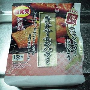 キングサーモンハラミ.JPG
